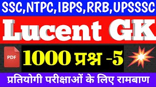 General knowledge | Lucent Gk Pdf -5 | bankersadda | gk question answer | gk in hindi | gktoday
