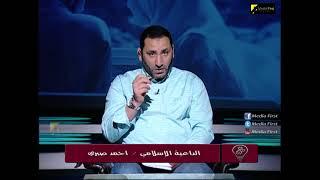 (الحب ولع فى الدره) اضحك مع الشيخ أحمدصبرى