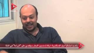بالفيديو| صاحب فرضية غرق إسكندرية: ارتفاع منسوب البحار سيقضي على الزراعة بالدلتا