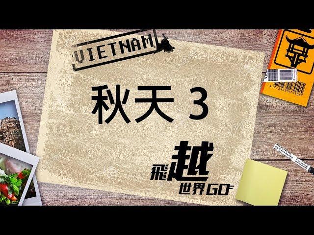 秋天 3│《語言學習》飛越世界GO×S2