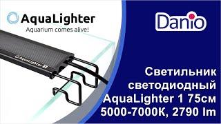 Светодиодный светильник AquaLighter 1 для аквариумов длиной от 73 до 97 см, 2790 люмен, 5000-7000К