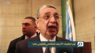 مصر العربية   وزير الكهرباء:
