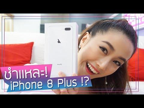 ชำเเหละ! iPhone 8 Plus | เฟื่องลดา