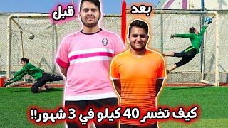 تعلم كيف تخسر 40 كيلو في ثلاث شهور مثل إسماعيل و أراد !! | How to lose 40 Kg in 3 months