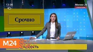 """Смотреть видео Бухгалтер """"Седьмой студии"""" заявила о получении денег от Серебренникова - Москва 24 онлайн"""