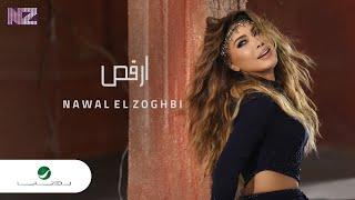Nawal El Zoghbi … Orkoss - Video Clip 2021 | نوال الزغبي … أرقص - فيديو كليب