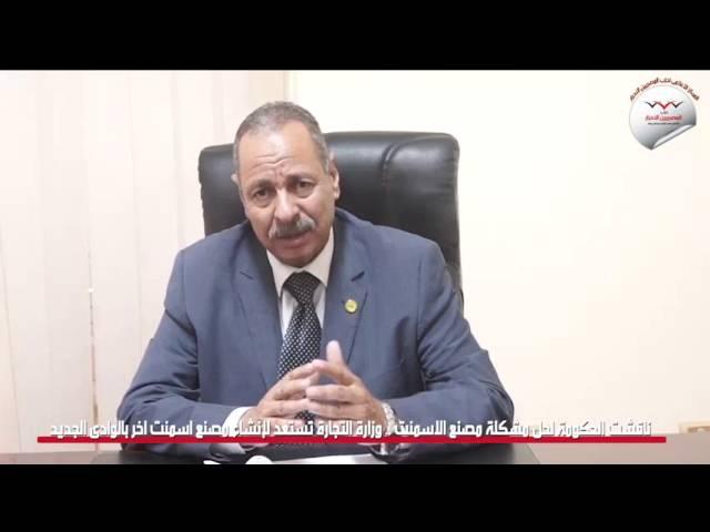 داوود سليمان: ناقشت الحكومة بحل مشكلة مصنع الأسمنت