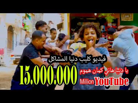 كليب مهرجان الافعـا والحاوي ( دنيا المشاكل عاوزة الفاجر ) حـسن البرنس & خالد السفاح Exclusive Video