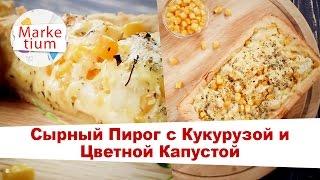 Как Приготовить Сырный Пирог с Кукурузой и Цветной Капустой? Готовим за 1 Минуту!