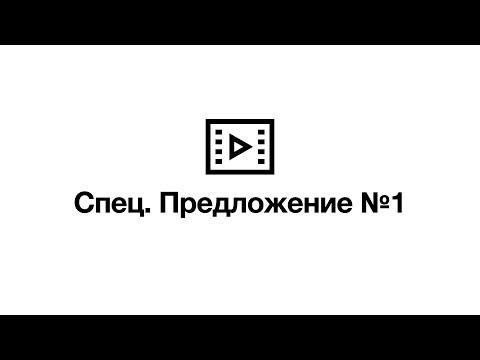 Спец. предложение №1 - Клиенты на банкротство и продажи юр услуг
