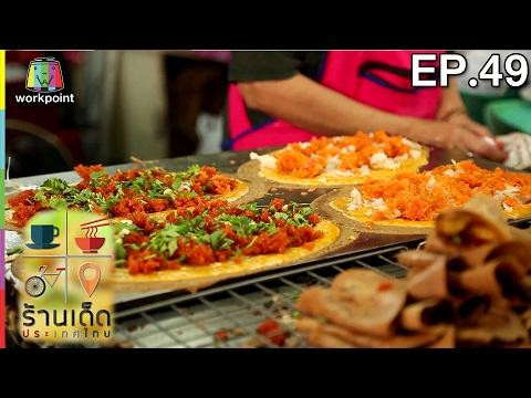 ย้อนหลัง ร้านเด็ดประเทศไทย | EP.49 | 16 ก.พ.60