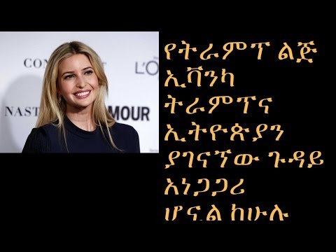 Ethiopia What's going on between Ivanka Trump and Ethiopia