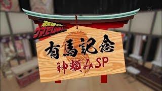 週末は・・・ウマでしょ!神頼みSP(1) 2018 有馬記念 西村まどか 検索動画 27