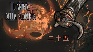"""ImprecAngeli"", Dark Souls III NG+ Run - L'Anima della Scoperta+ III [25]"