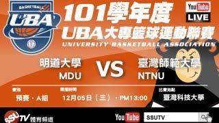[UBA]101學年度男一級 預賽 明道大學 VS 臺灣師大 - SSUtv Live