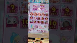 이마트 춘천점 반짝이는 프리채널 게임 채널2.5탄 【베…