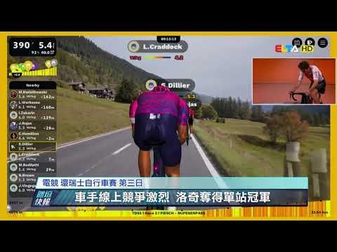 愛爾達電視20200425│【電競體壇新世界】電競環瑞士自行車賽 車手騎爆訓練台