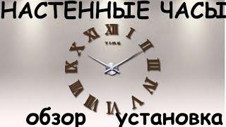 Настенные Часы из Китая. ОБЗОР + УСТАНОВКА.