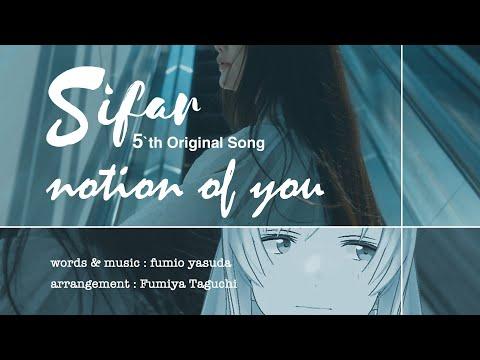 Download Sifar(シファル)『notion of you(ノーションオブユー)』 Music Video 【オリジナル5th 楽曲】