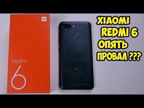 Xiaomi Redmi 6. Обзор и опыт использования