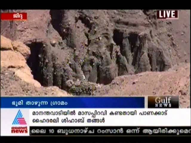 al nay village, shinan, hail - asianet news Travel Video