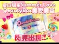 QQ有喜  夏日甜蜜Summer Love美悦美盒閃亮出場