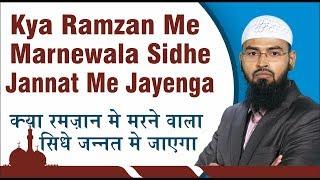Kya Ramzan Me Marnewala Sidhe Jannat Me Jayenga By Adv. Faiz Syed