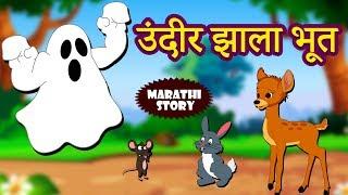 उंदीर झाला भूत - The Mouse Ghost | Marathi Goshti | Marathi Story for Kids | Koo Koo TV