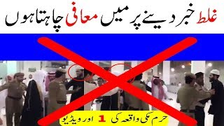 I Apologize For Wrong News About Masjid Al Haram Incident