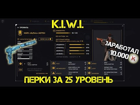 Warface. Перки  K.I.W.I. thumbnail