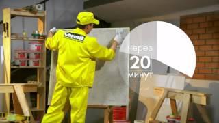 Декоративная штукатурка Ceresit CT 36 фактура Москва(, 2016-04-05T18:17:28.000Z)