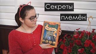СЕКРЕТЫ ПЛЕМЁН путеводитель / Коты-Воители // CrazyTulipkin