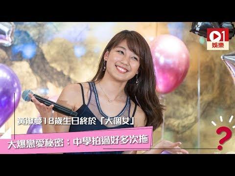 黃淑蔓18歲生日終於「大個女」 大爆戀愛秘密:中學拍過好多次拖 - YouTube