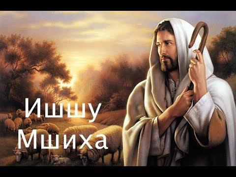 На каком языке говорил Христос?