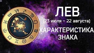 ЛЕВ // Характеристика знака зодиака