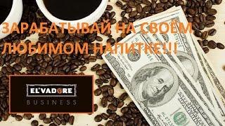 Как #заработать на  #интернет магазине & качественный #кофе в зернах(, 2016-10-19T07:50:03.000Z)