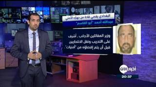 البغدادي يقصي قادة من جهازه الأمني