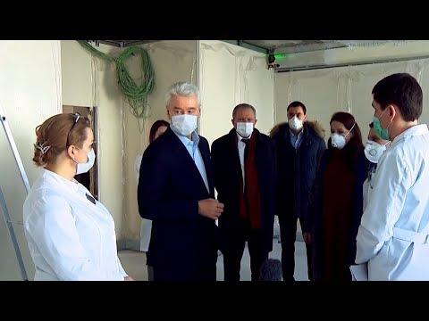 Новая больница для зараженных. Мэр Москвы осмотрел Спасокукоцкую больницу