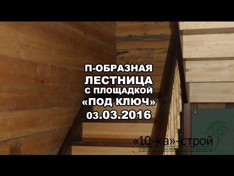 Лестницы на второй этаж в частном доме! Фото, цены, недорого