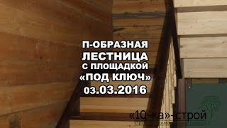П-образная деревянная лестница с площадкой Изготовление и установка лестниц Томск(Давеча сделали П-образную деревянную лестницу с площадкой. Молодой парень своими руками ремонт делает..., 2016-03-04T18:13:06.000Z)