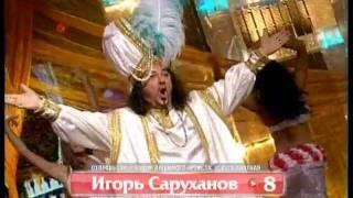 Если б я был султан Игорь Саруханов LIVE (Суперстар 2008)