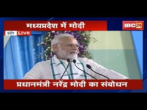 PM Modi Full Speech Indore MP || इंदौर से पीएम मोदी का संबोधन