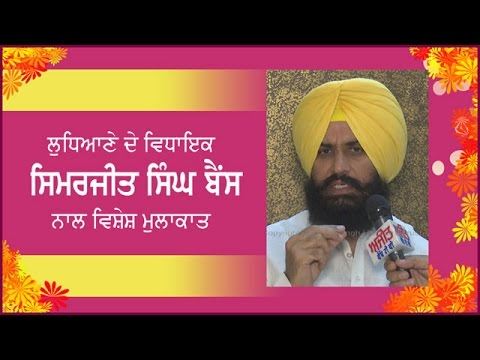 Simerjit Singh Bains Independent MLA (Ludhiana) on Ajit Web tv.