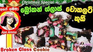 Broken glass chocolate cookie