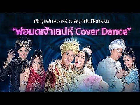 พ่อมดเจ้าเสน่ห์ Cover Dance