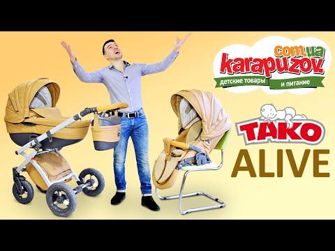 Tako Alive видео обзор коляски 2 в 1 (Тако Аливе, Tako Alive Eco, Tako Alive New, Tako Alive Energy)