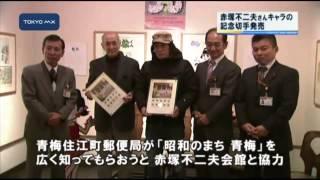 「昭和のまち・青梅」PR 赤塚不二夫キャラ記念切手を発売