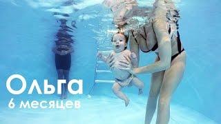 Грудничковое плавание «ТоТо» |Ольга 6 месяцев|