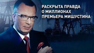 Раскрыта правда о миллионах премьера Мишустина