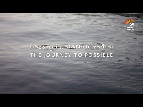Mashreq Bank: The Journey To Possible #Mashreq50